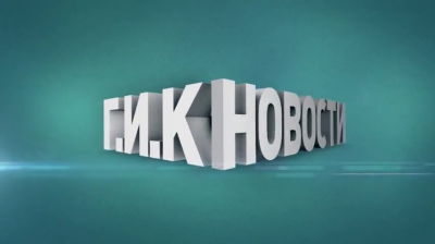 Г.И.К. Новости - от 27 августа 2012