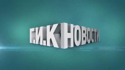 Г.И.К. Новости - от 31 августа 2012
