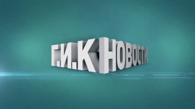 Г.И.К. Новости - от 6 сентября 2012