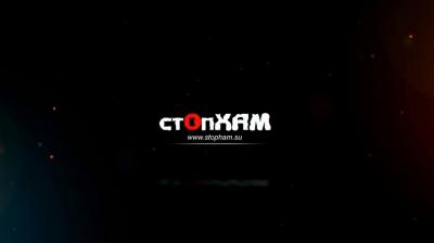 Стоп Хам 54 Незачет
