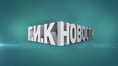 Г.И.К. Новости - от 10 сентября 2012