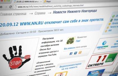 Главный сайт Нижнего Новгорода протестует против закрытия YouTube