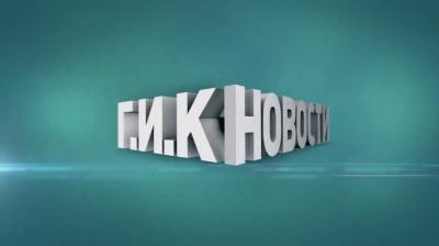 Г.И.К. Новости - от 20 сентября 2012