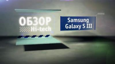 Обзор смартфона - Samsung Galaxy S3
