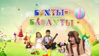 "Детская  телепрограмма ""БУХТЫ-БАРАХТЫ"" (Чебоксары)"