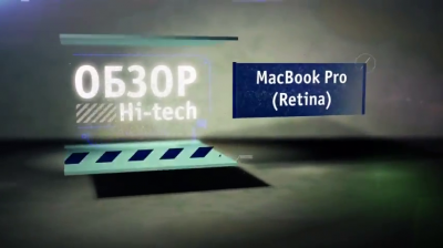 Обзор ноутбука MacBook Pro (Retina)
