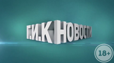 Г.И.К. Новости - от 18 октября 2012