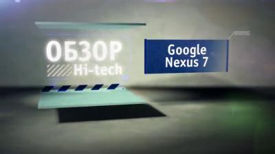 Обзор планшета - Google Nexus 7