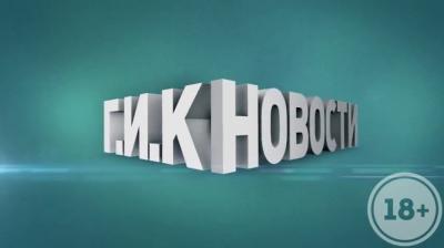 Г.И.К. Новости - от 23 октября 2012
