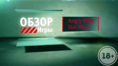 Обзор игры : Angry Birds Star Wars