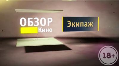 Обзор фильма: Экипаж