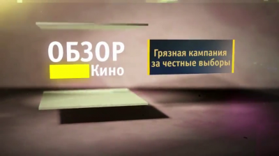 Обзор фильма: Грязная кампания за честные выборы