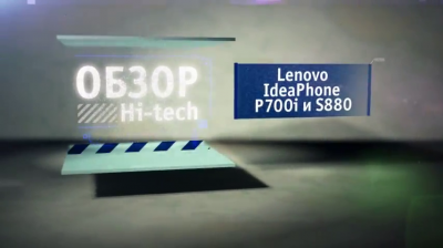 Обзор смартфона - Lenovo IdeaPhone P700i и S880