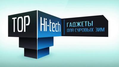 TOP Hi-tech: Гаджеты для суровых зим