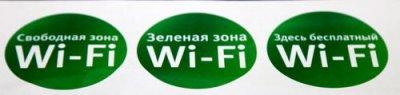 Зеленые наклейки подскажут о наличии Wi-Fi в троллейбусах