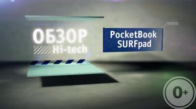 Обзор планшета - PocketBook Surfpad