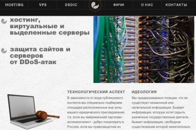 России создали «пиратский» хостинг