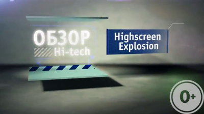 Обзор смартфона: Highscreen Explosion