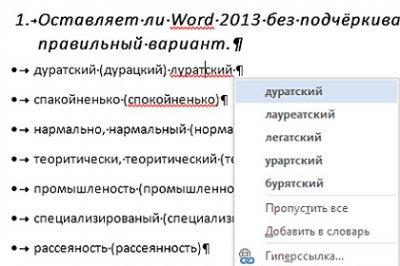 Office 2013 уличили в безграмотности