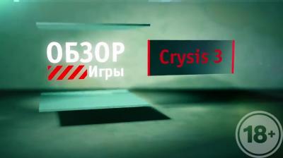 Обзор игры: Crysis 3