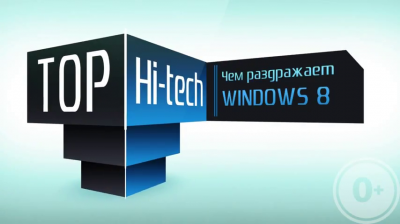 TOP Hi-tech: Недостатки Windows 8