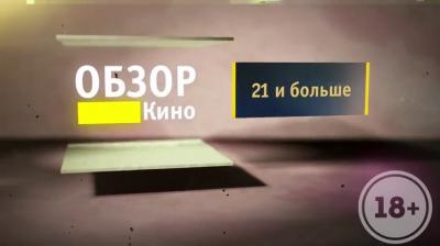 Обзор фильма: 21 и больше