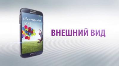 Эксклюзив: Samsung Galaxy S4