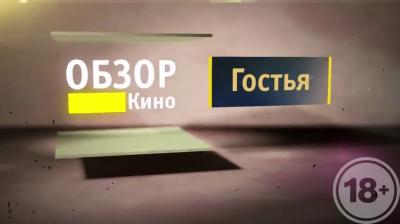 Обзор фильма: Гостья