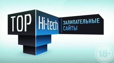TOP Hi-tech: Залипательные сайты