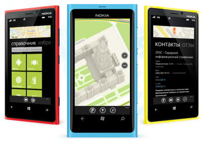 2ГИС для Windows Phone