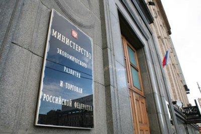 Минэкономразвития разработало план оживления российской экономики