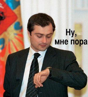 Сурков уволен с должности вице-премьера
