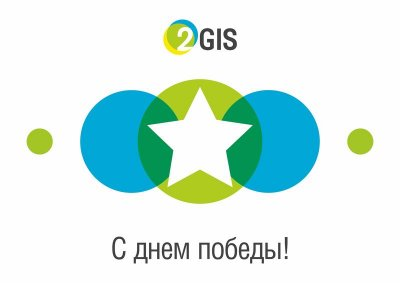 Программу Дня Победы в Чебоксарах можно увидеть в 2ГИС