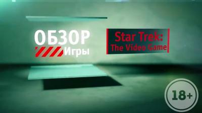 Обзор игры: Star Trek (2013)