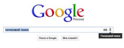 Google запустила голосовой поиск на русском языке для Windows и Mac
