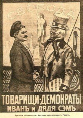 История русско-американской дружбы