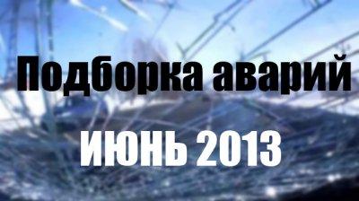 ДТП за июнь 2013 new