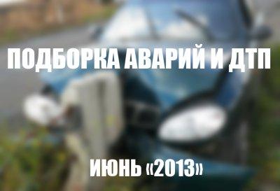 Аварии и ДТП за Июнь