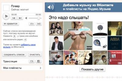 «Яндекс.Музыка» научилась импортировать песни из «ВКонтакте»