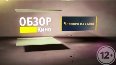 Обзор фильма: Человек из стали