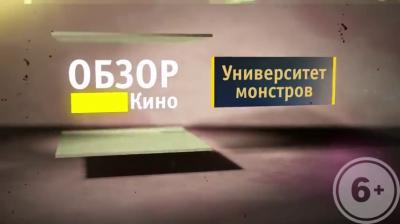 Обзор фильма: Университет монстров