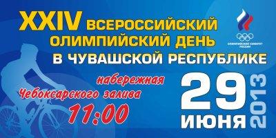 Всероссийский Олимпийский день пройдет практически во всех регионах нашей страны