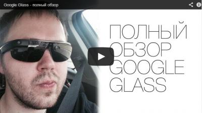 Полный обзор Google Glass и вашего будущего