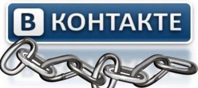Администрация ВКонтакте с подачи злоумышленников блокирует популярные сообщества