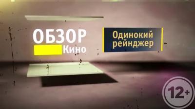 Обзор фильма: Одинокий рейнджер
