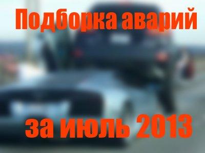 Аварии за июль 2013