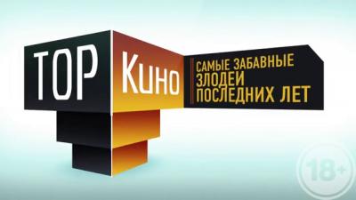 TOP Кино: Самые забавные русские злодеи последних лет