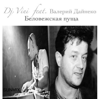 DJ Vini feat. Валерий Дайнеко (гр.Песняры) – Беловежская пуща
