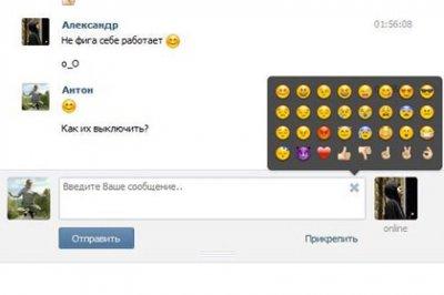 «ВКонтакте» ограничил количество смайлов в сообщениях