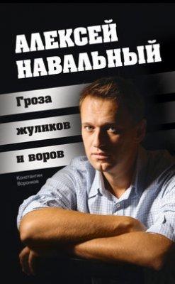 Семь причин, почему нельзя голосовать за Навального